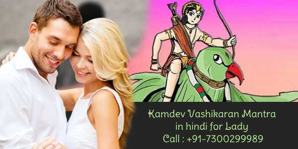 Kamdev Vashikaran Mantra in hindi for Lady